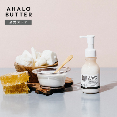 AHALO BUTTER(アハロバター) ヘアミルク 100mL