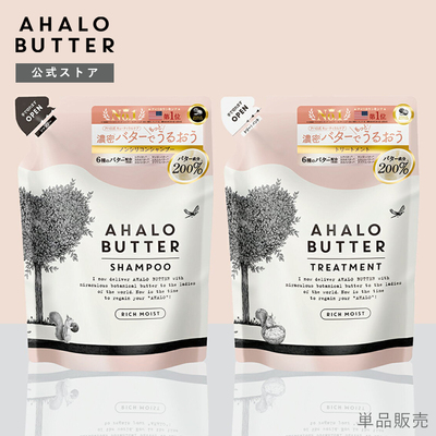 AHALO BUTTER(アハロバター) 詰め替えシャンプー トリートメント 各400mL [単品]