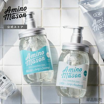 Amino Mason(アミノメイソン) ボディソープ 450mL