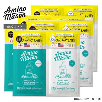 [3個セット]Amino Mason(アミノメイソン) ホイップクリーム ボディソープ 1DAYトライアル(モイスト+ライト) 各10mL