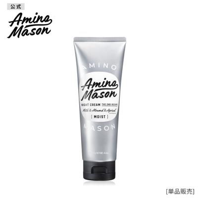 Amino Mason(アミノメイソン) モイスト ナイトクリーム 120g