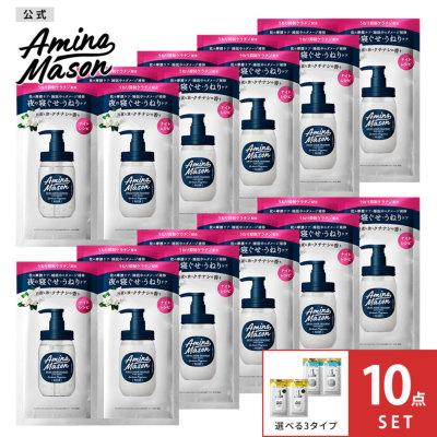 [3個セット]Amino Mason(アミノメイソン) 1dayトライアル(シャンプー+トリートメント) 各10mL
