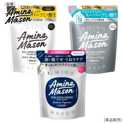 Amino Mason(アミノメイソン) 詰め替え シャンプー トリートメント 400mL [単品]