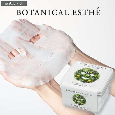 BOTANICAL ESTHE(ボタニカルエステ) シートマスク 30枚 ボックスタイプ