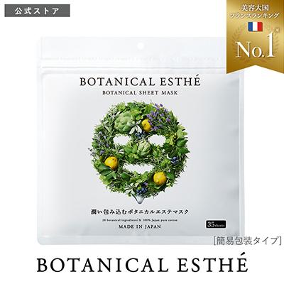 BOTANICAL ESTHE(ボタニカルエステ) シートマスク モイスト 35枚 簡易包装タイプ