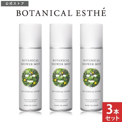 BOTANICAL ESTHE(ボタニカルエステ)  ボタニカルシャワーミスト 化粧水 160g×3本